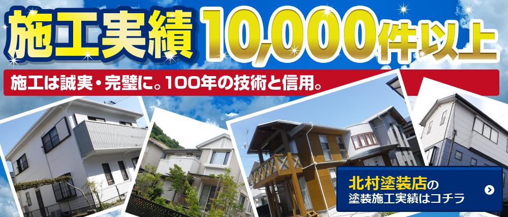 施工実績10,000件以上 施工は誠実・完璧に。100年の技術と信用