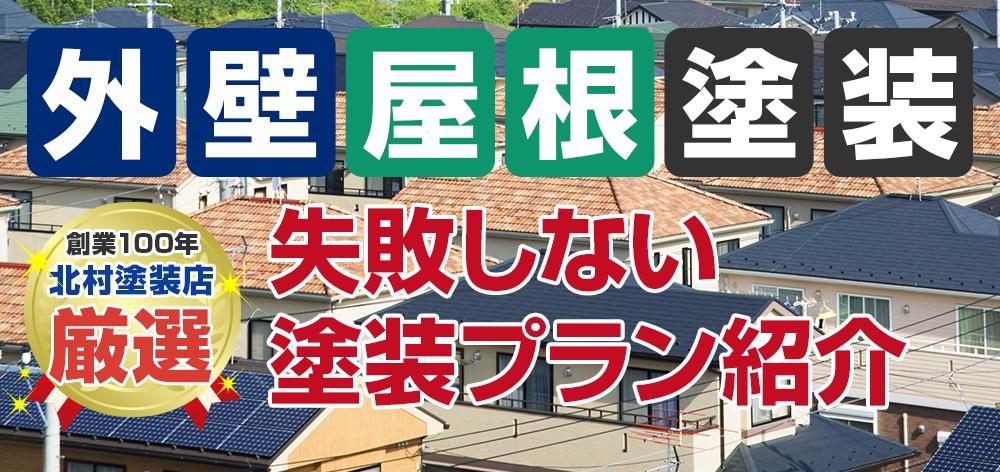 外壁屋根塗装 失敗しない工事プランのご紹介!創業100年北村塗装店厳選!
