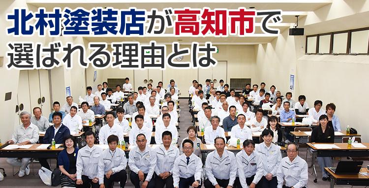 北村塗装店が高知市で 選ばれる理由とは お客様満足度No.1を目指しています