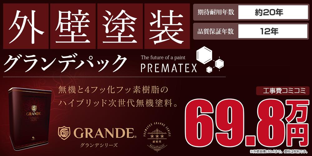 グランデパック塗装 69.8万円