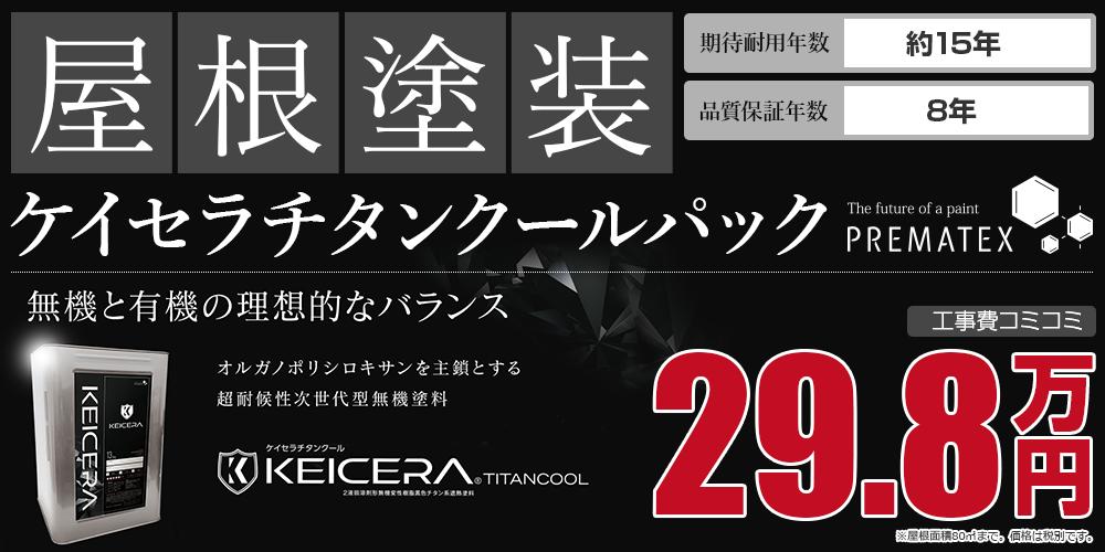 ケイセラチタンクールパック塗装 29.8万円