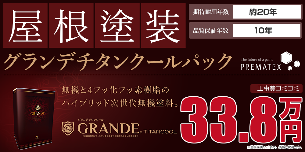 グランデチタンクールパック塗装 33.8万円