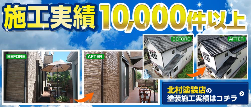 施工実績10,000件以上 キタペンは施工掲載が県内No.1!!