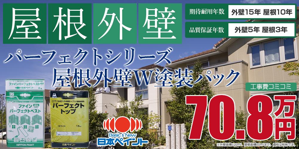 パーフェクトシリーズ屋根外壁W塗装パック塗装 70.8万円