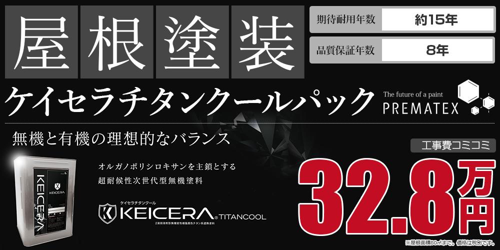 ケイセラチタンクールパック塗装 32.8万円