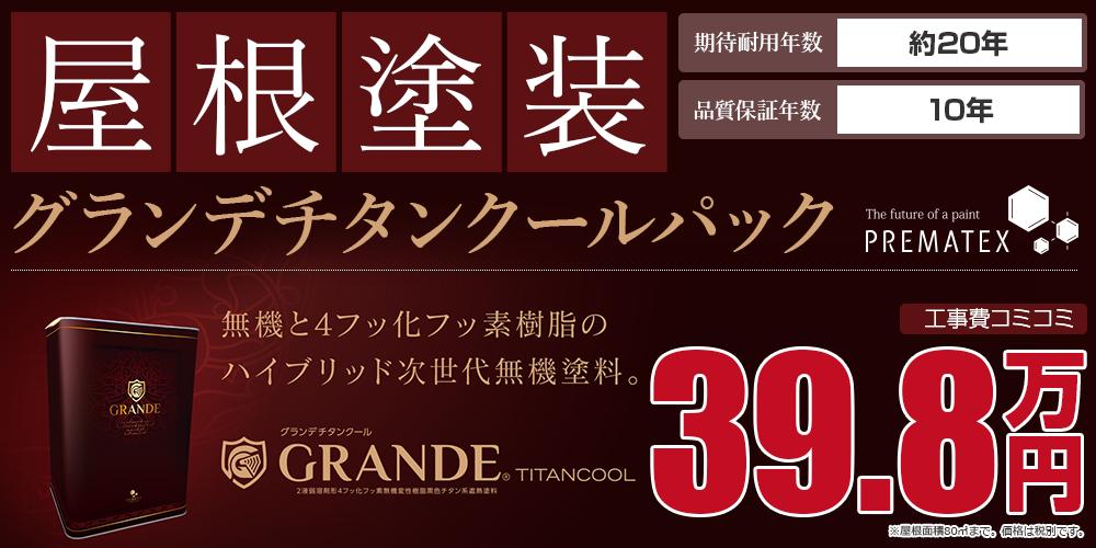 グランデチタンクールパック塗装 39.8万円