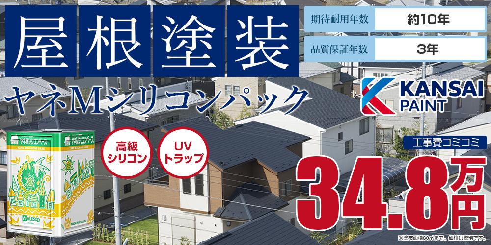 ヤネMシリコンパック塗装 34.8万円