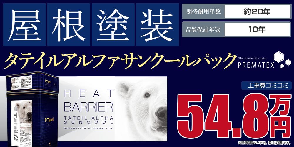 タテイルアルファサンクール塗装 54.8万円