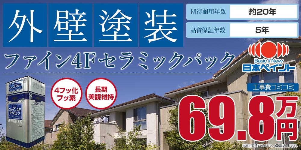ファイン4Fセラミックパック塗装 69.8万円