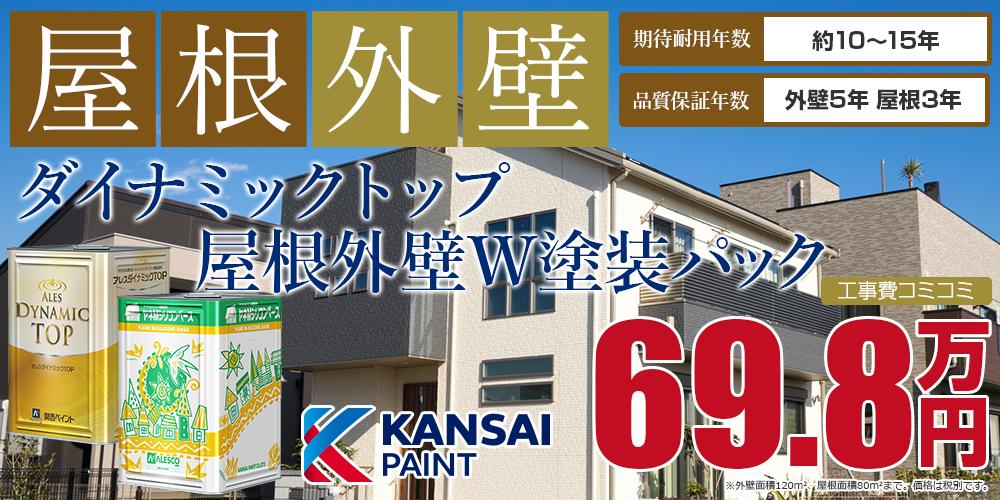 ダイナミックトップ屋根外壁W塗装パック塗装 69.8万円