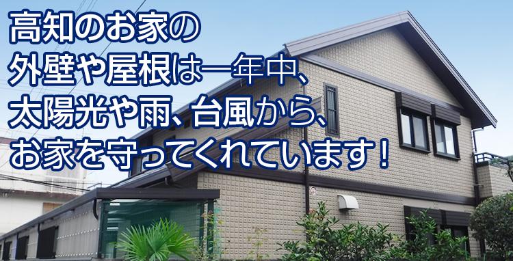 高知のお家の外壁や屋根は一年中、 太陽光や雨、非常に強い台風から、お家を守ってくれています!