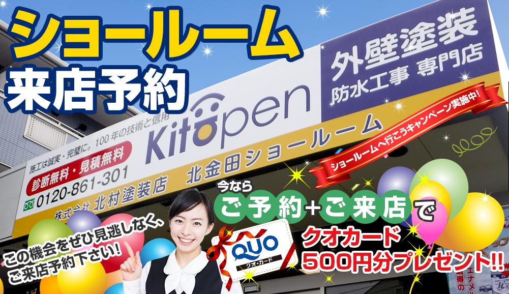 ショールーム 来店予約 今ならご予約+ご来店でクオカード 500円分プレゼント!!