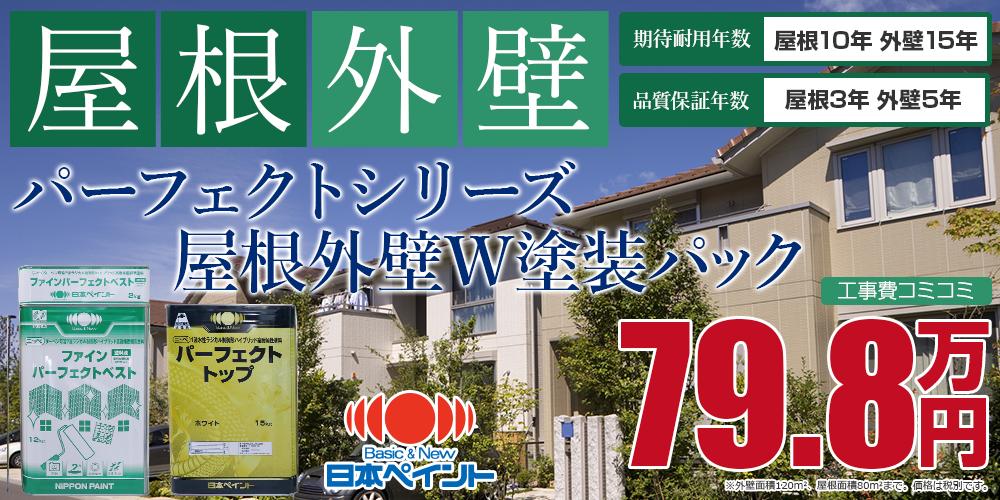 パーフェクトシリーズ屋根外壁W塗装パック塗装 79.8万円