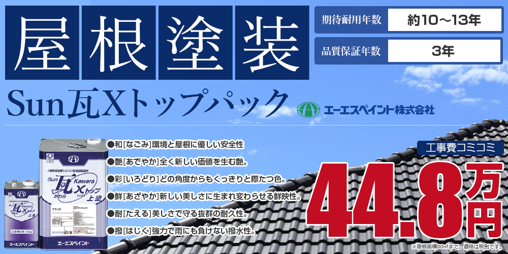 Sun瓦Xトップパック塗装 44.8万円