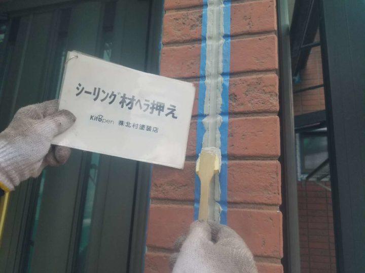 防水工事(シーリング材ヘラ押え)