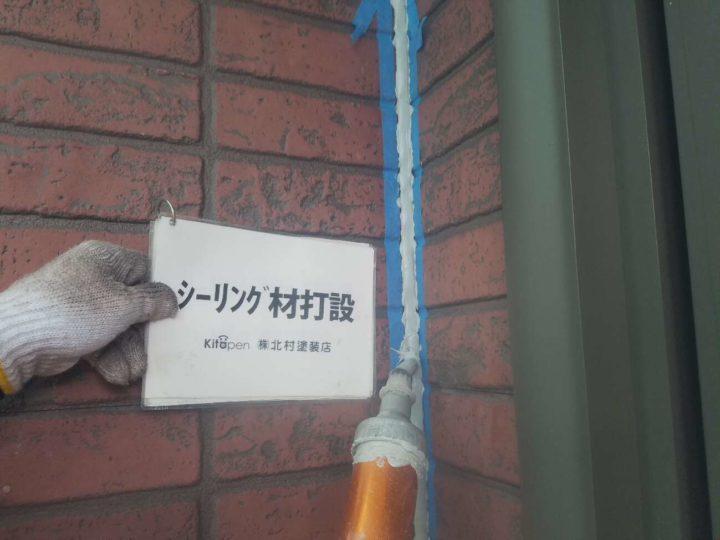 防水工事(シーリング材打設)