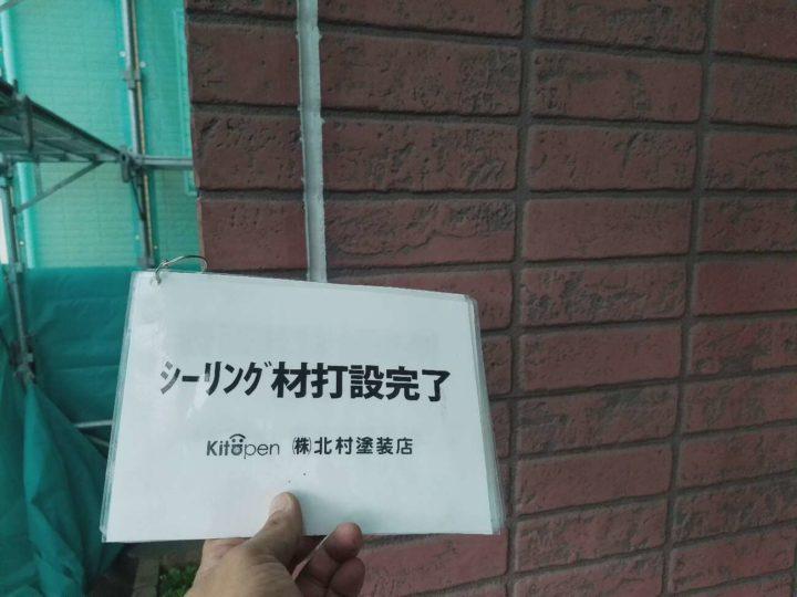 防水工事(シーリング材打設完了)