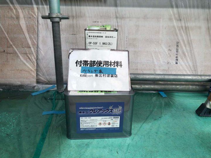 ベランダ防水使用材料