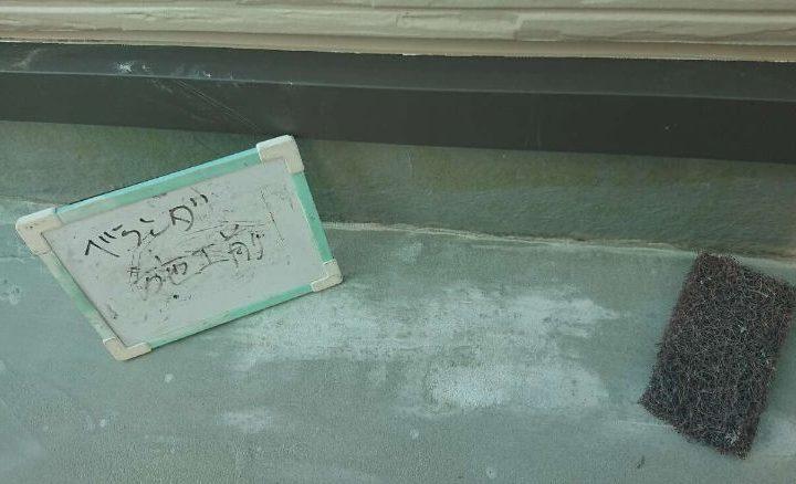 ウレタン塗膜防水工事(ベランダ施工前)