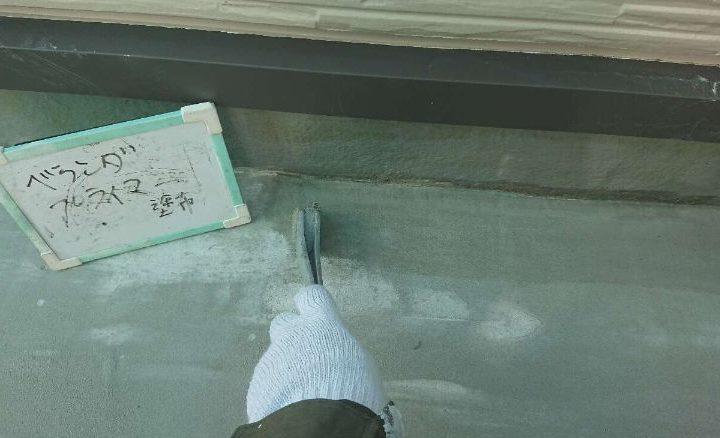 ウレタン塗膜防水工事(ベランダプライマー塗布)