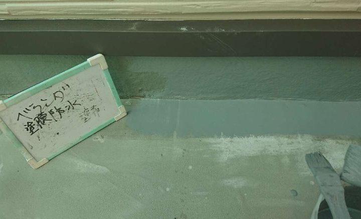 ウレタン塗膜防水工事(ベランダ塗膜防水)