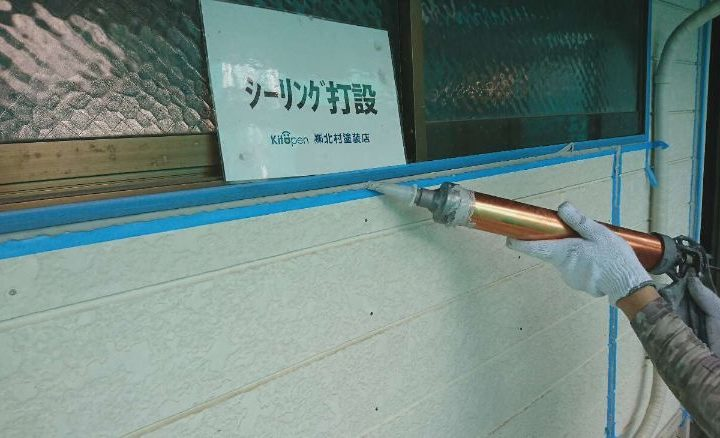 シーリング工事(シーリング打設)