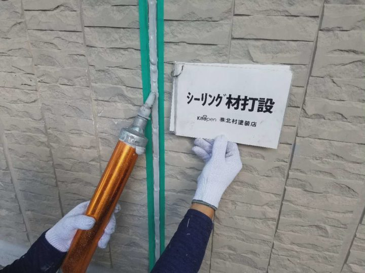 外壁目地シーリング材打設