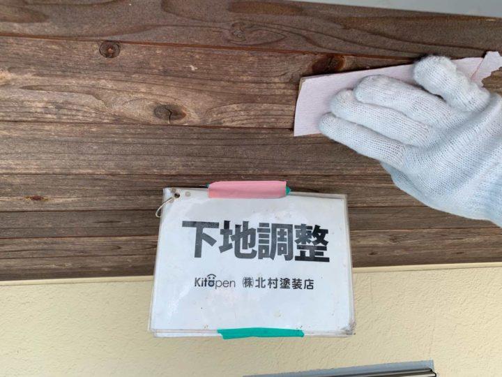 木部塗装 下地調整