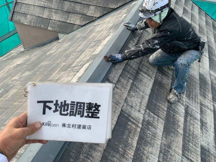 屋根塗装 下地調整