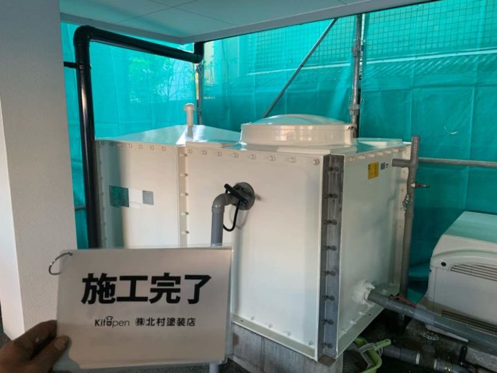 貯水槽塗装 施工完了