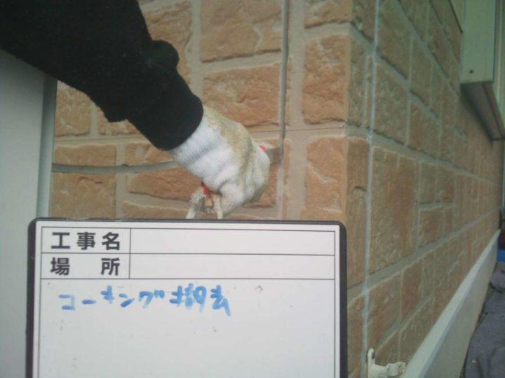 防水工事(既存シーリング材撤去)