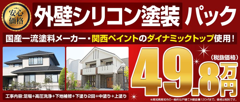 外壁塗装シリコン塗装49.8万円