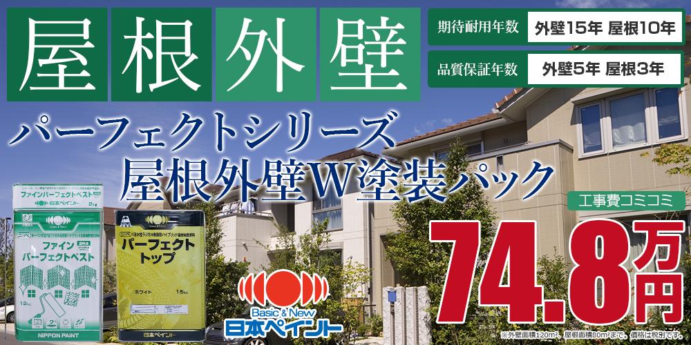 パーフェクトシリーズ屋根外壁W塗装パック塗装 74.8万円