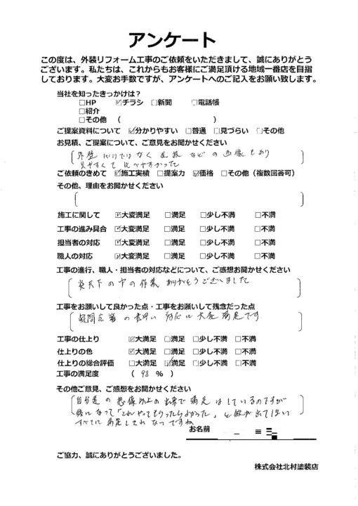高知市仁井田 k様邸