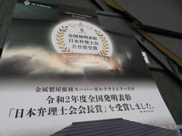 スーパーガルテクト日本弁理士会会長賞