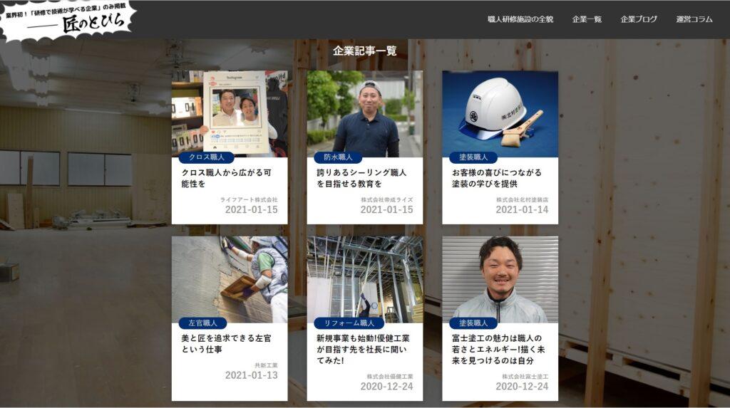 職人道場ブログ