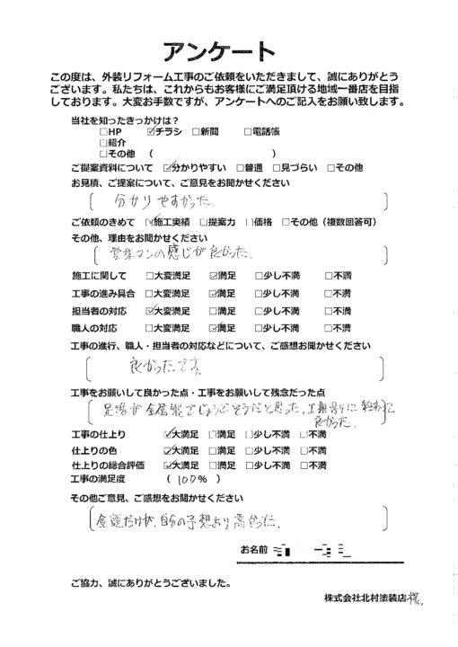 高知市仁井田 s様邸