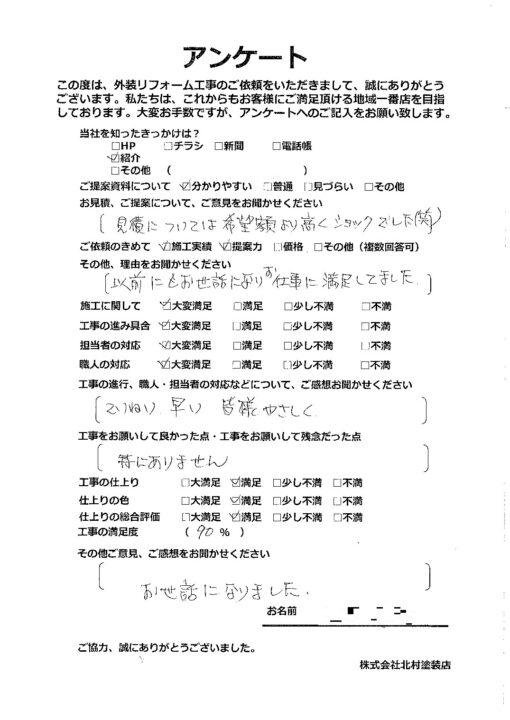 高知市高須 y様邸