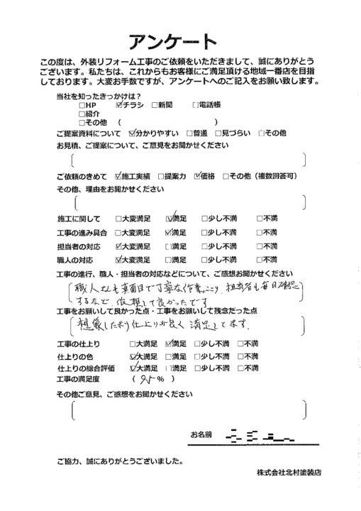 高知市塚ノ原 s様邸