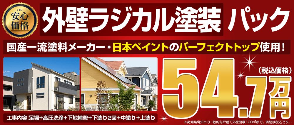 外壁塗装ラジカル塗装49.8万円