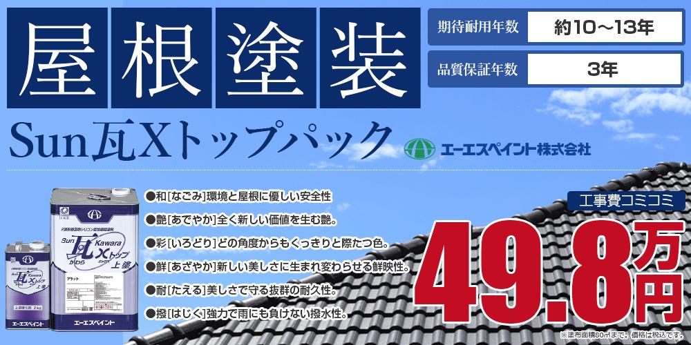 Sun瓦Xトップパック塗装 49.2万円