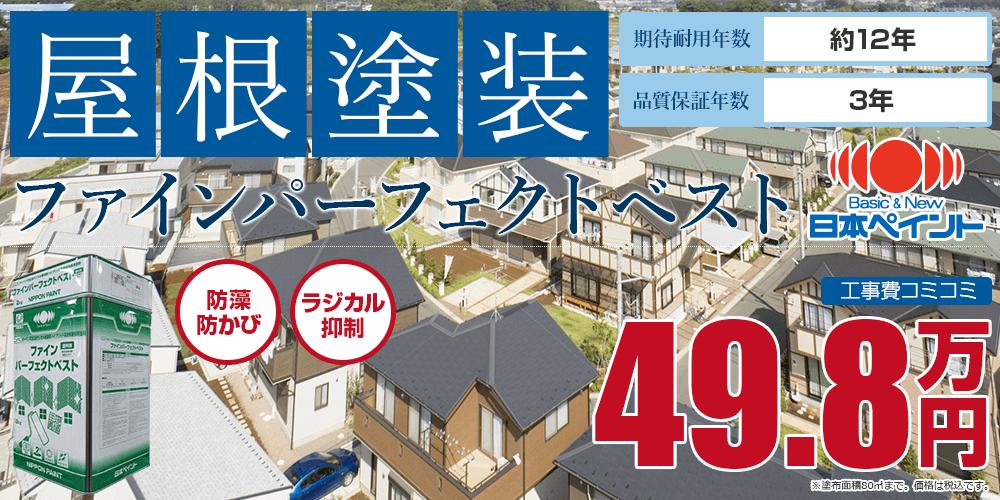 ファインパーフェクトベスト塗装 49.2万円