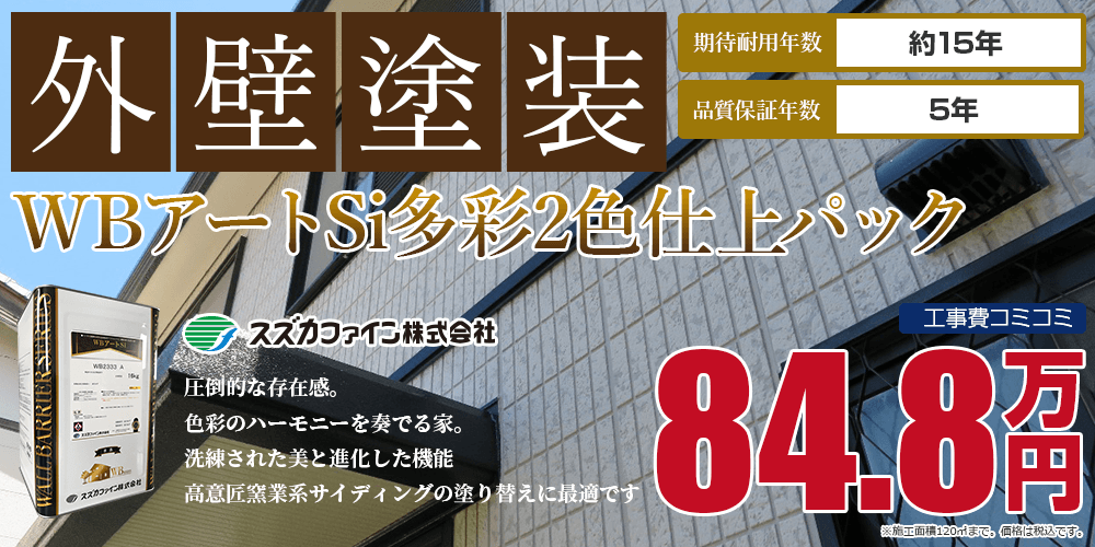 WBアートSi多彩2色仕上パック塗装 80.0万円