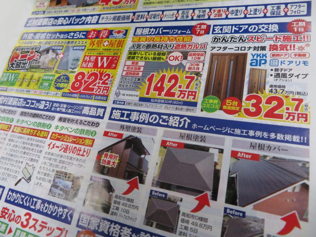 高知県高知市の外壁塗装&屋根塗装専門店キタペン
