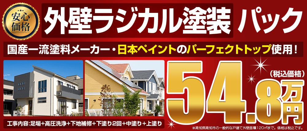 外壁塗装ラジカル塗装54.8万円(税込)