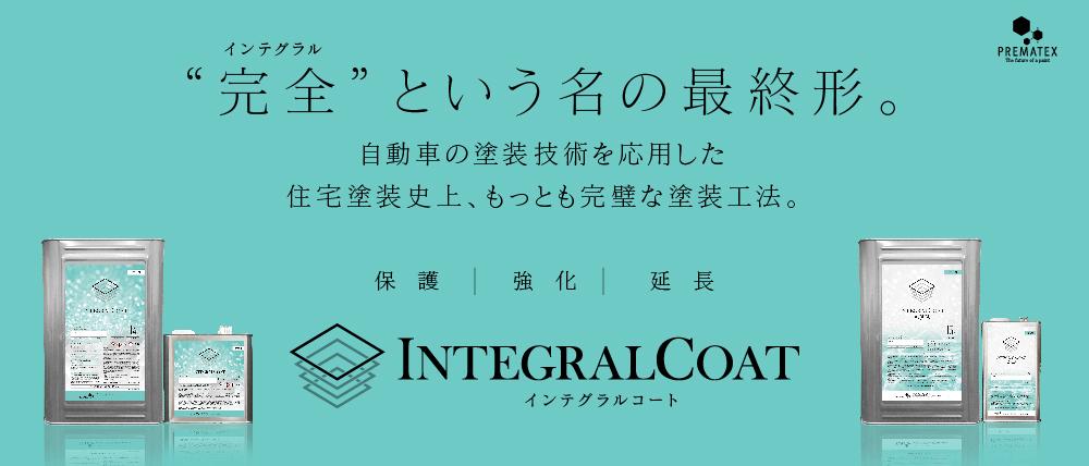 インテグラルコート