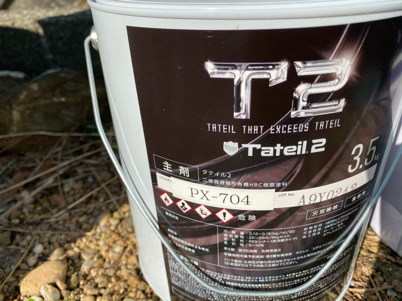 タテイル2意匠缶