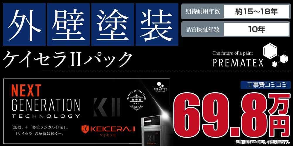 ケイセラⅡパック塗装 69.8万円