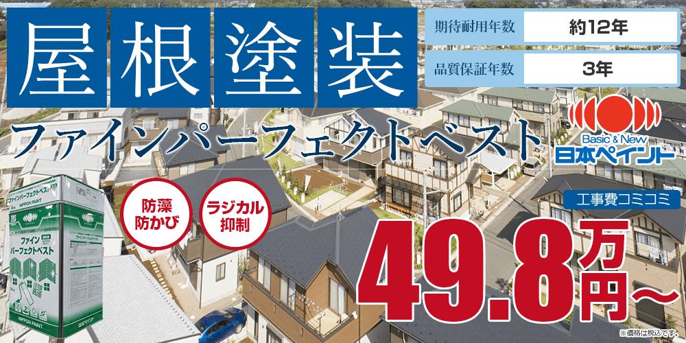 ファインパーフェクトベスト塗装 49.8万円