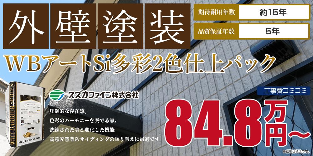 WBアートSi多彩2色仕上パック塗装 84.8万円